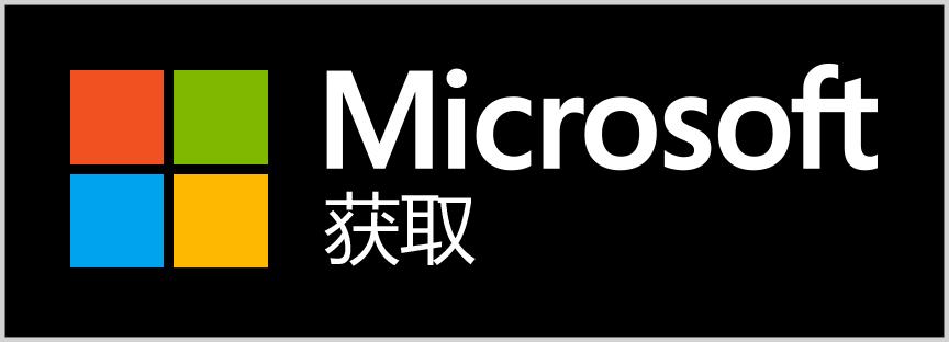 Microsoft Store 桌面版下载