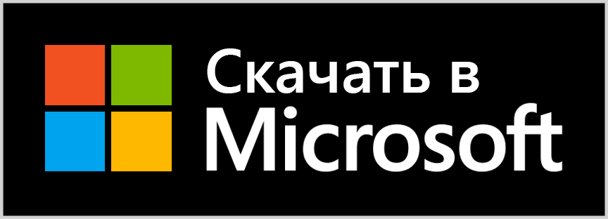 Бесплатно получить Чёрный Экран из магазина Майкрософт